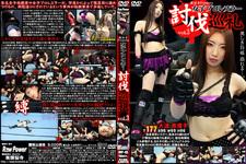 女子プロレスラー討伐巡礼 Vol.3