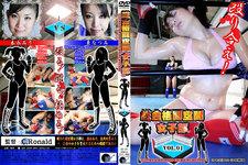 Vol.1-Girls' mixed martial arts training school Vol.1-