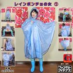 레인 판초 여자 1 Rain Poncho Woman 1 (Pvc Rainwear Fetish play)