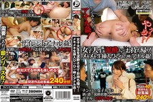 【Latest Work】 Drunk college student and take it home! Melancholic insertion Insulting groaning Anal sluts!