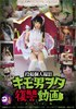 Post personal shooting Kimo baron revenge videos Ueni Shiriria Hen DVD version