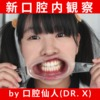 ♦ ️ [Dental fetish # 6] ♦ ️ New intraoral observation ⭐️ MIWA ⭐️ by oral hermit (Dr. X)‼ ️