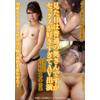 見た目は普通の奥さんですが、セックスが好きすぎてAV出演 京都市在住 吉村彩夏(仮)32歳