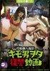 Post personal shooting Kimo baron revenge videos Uehara Keiko Hen & Kagra Aiko Hen DVD version