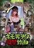 Posted personal shooting Kimo baron revenge videos Kurihara Elina Hen DVD version