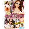 Cum inside, take it easy! Their face! MILF girl seduction-STET intense ripe body! in eye kinshi-Cho and two countries ~