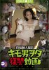 Posted Individual Shooting Liver Man Nerd Revenge Movie Tounomidori Hen & Rei DVD
