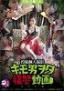 게시물 개인 촬영 키모 남자 오타쿠 복수 동영상 히메사키나나 편 DVD 판