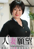 Married wife desire Ayano 40 years wish is rape