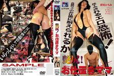 C15 shiny butt! Punishment mom Kishikawa Hiromi