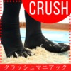 [Crash fetish] [Binaural recording] Kurashina chan sprouts crash five-finger socks