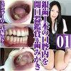 在纖細美麗的女人OL大塚Riku的一顆銀牙的嘴裡欣賞牙膏