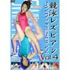 競泳レズビアン Vol.4