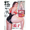 C8 Extreme Butt ~ Big Butt Fuck! 132cm Hip Woman ~ Kyoko