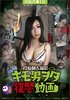 Posted personal shooting Kimo baron revenge videos Hiro Owakana Hen DVD version