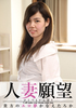 Married woman desires Yuuki 29-year-old desires restraint play