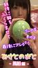 【Misato no oto】 - 圓形版 - ※垂直版本