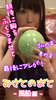 【Misato no oto】-Balloon version-※ Vertical screen version