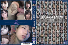 [New 7/2014 04, release] 100 ear licking, vol. 1