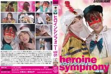 ヒロインシンフォニー vol01